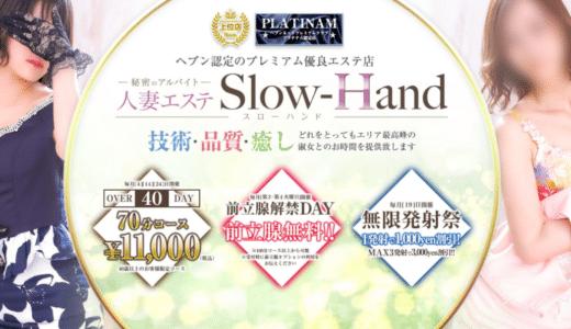 金沢デリヘル本番・基盤・円盤・nn・ns人妻エステ slow Hand スローハンド