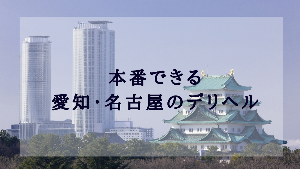 愛知・名古屋デリヘル本番