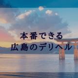 広島デリヘル本番