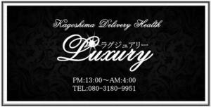 鹿児島デリヘル本番Luxury