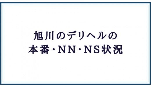 旭川デリヘル本番・nn・ns状況