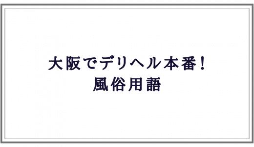 大阪デリヘル本番風俗用語