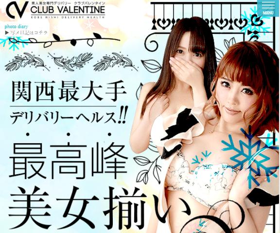 クラブバレンタイン神戸西店