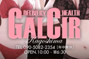 鹿児島デリヘル本番GALCIR ギャルサー