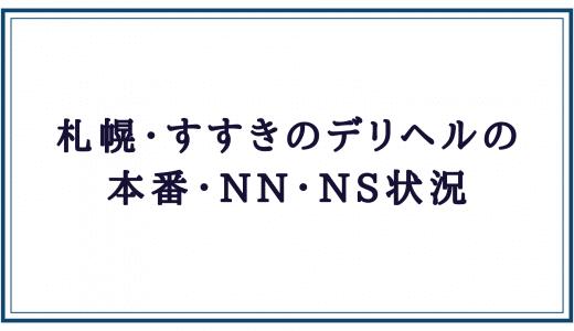 札幌・すすきのデリヘル本番・nn・ns状況