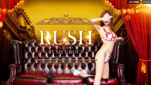 広島デリヘル本番ラッシュ(RUSH)