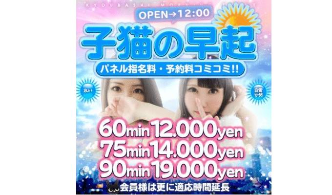 大阪デリヘル本番やんちゃな子猫京橋本店