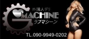 LOVE MACHINE(ラブマシーン)