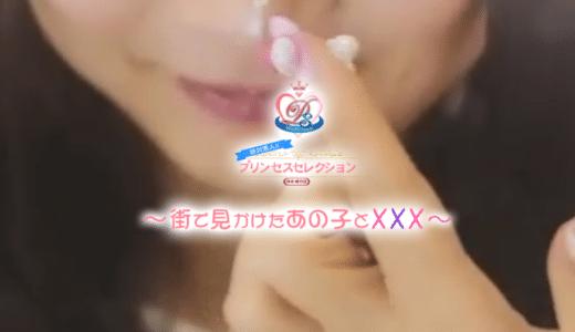 大阪デリヘル本番プリンセスセレクション北大阪