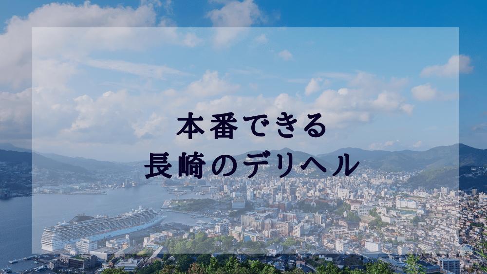 長崎デリヘル本番
