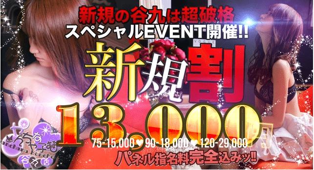 大阪デリヘル本番やんちゃな子猫谷九店