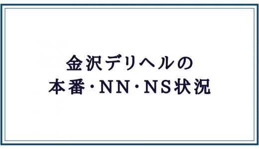 金沢デリヘルの 本番・NN・NS状況
