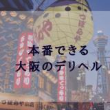 大阪デリヘル本番