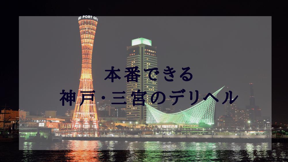 神戸・三宮デリヘル本番