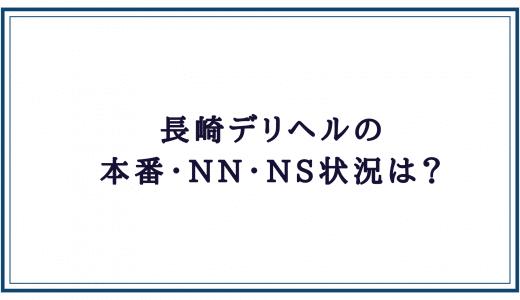 長崎デリヘルの本番・NN・NS状況