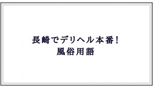 長崎デリヘル本番! 風俗用語