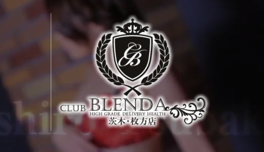 大阪デリヘル本番Club BLENDA 北摂店(クラブブレンダ)
