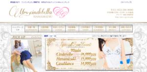 浜松デリヘル本番ミセスシンデレラ