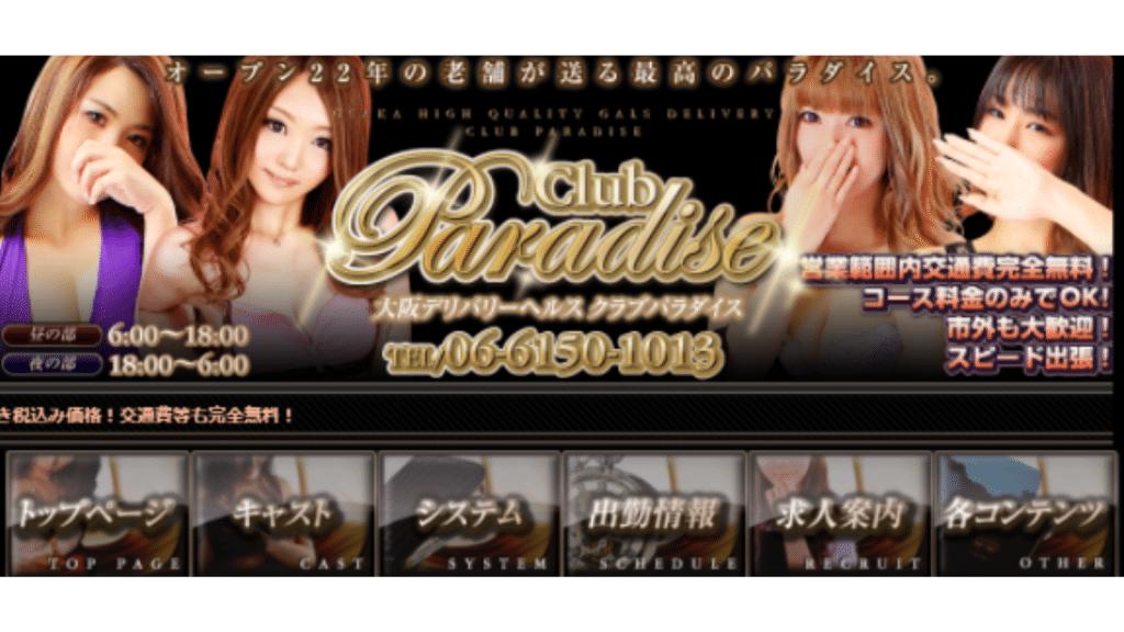 大阪デリヘル本番クラブパラダイス(Club Paradise)