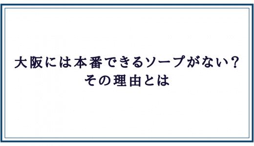 大阪デリヘルの本番・NN・NS状況