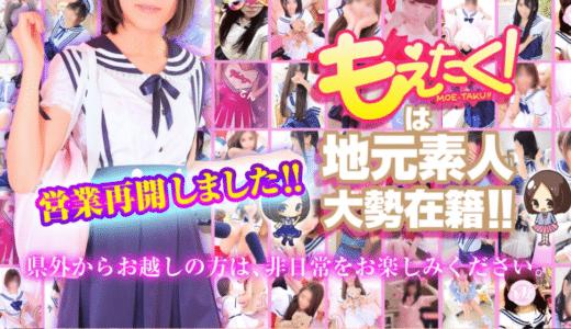 金沢デリヘル本番・基盤・円盤・nn・nsもえたく!