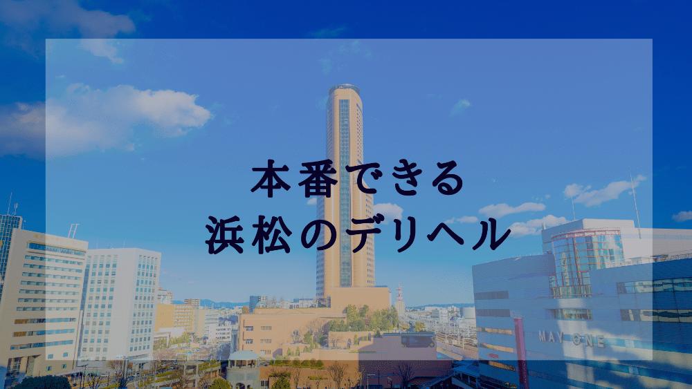 浜松デリヘル本番