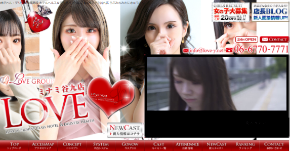 大阪デリヘル本番LOVE ミナミ谷九店