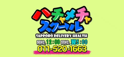 札幌・すすきのデリヘル本番ハチャメチャスクール