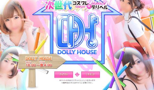 札幌・すすきのデリヘル本番ドーリーハウス