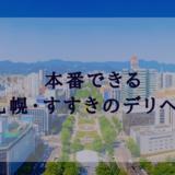札幌・すすきのデリヘル本番