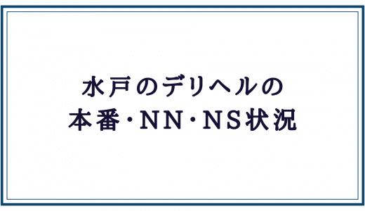 水戸のデリヘル本番・nn・ns状況