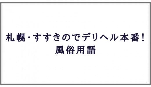 札幌すすきのデリヘル本番風俗用語
