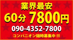 鹿児島デリヘル本番7800円