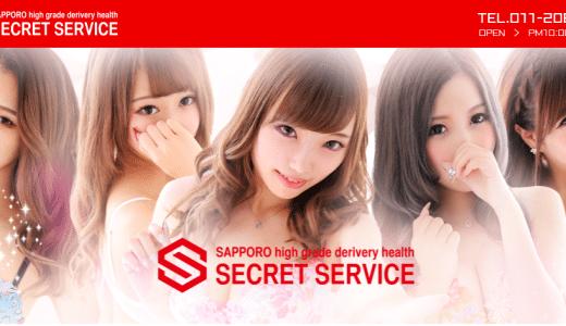 札幌・すすきのデリヘル本番シークレットサービス