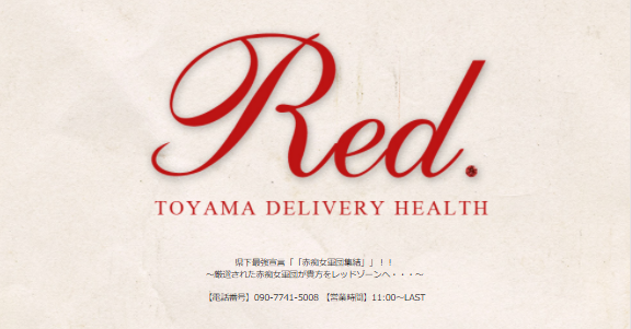 RED(レッド)