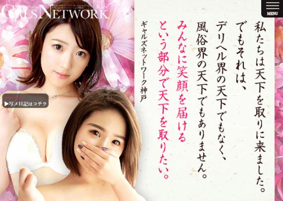 ギャルズネットワーク神戸
