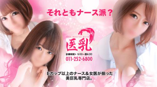 札幌・すすきのデリヘル本番医乳
