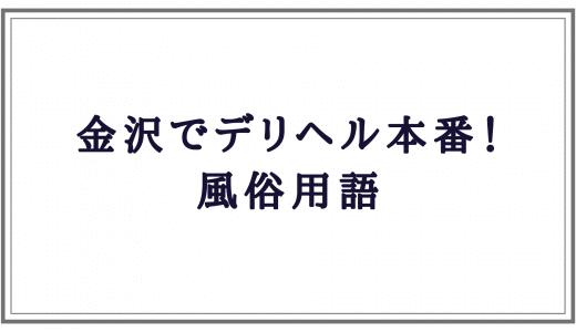金沢でデリヘル本番風俗用語