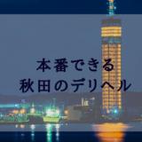 秋田デリヘル本番