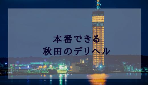 秋田で本番(基盤・円盤・NN/NS)ができる風俗(デリヘル・ホテヘル)を紹介!口コミ・評判も解説!全10店