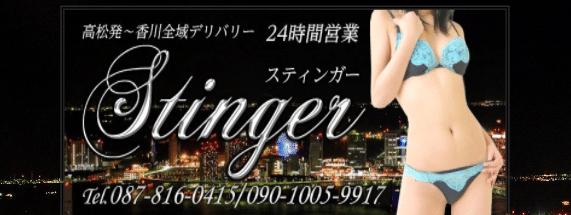 スティンガー(Stinger)