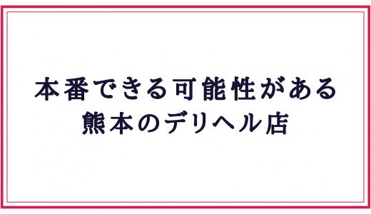 熊本のデリヘルで本番できる可能性がある店舗