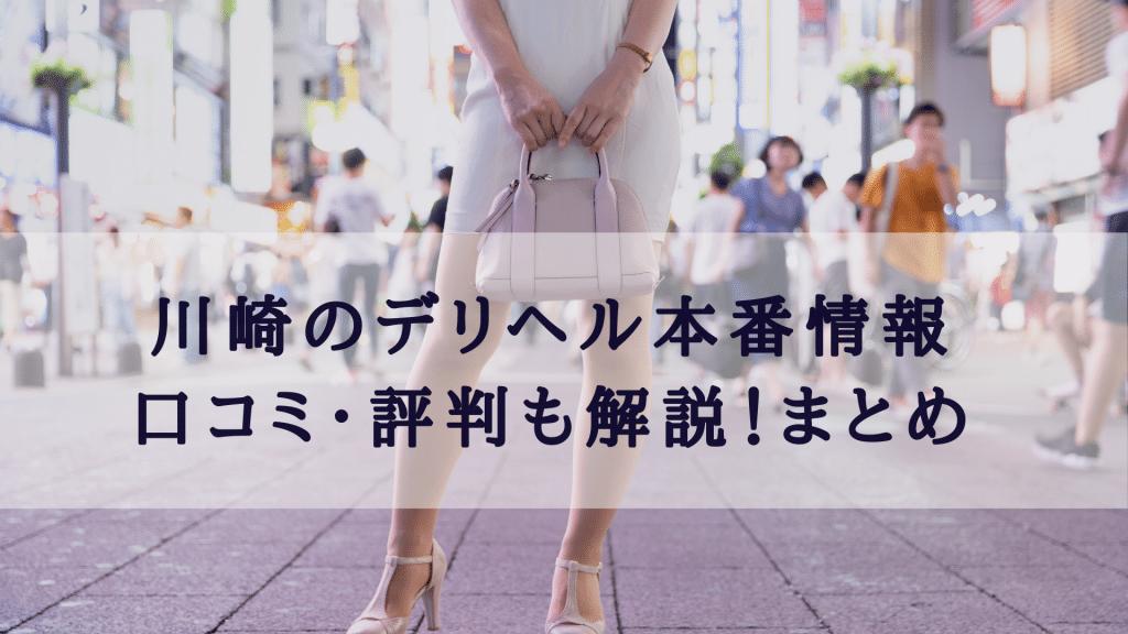 川崎デリヘル本番情報 口コミ・評判も解説!まとめ