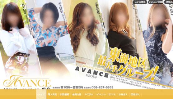 AVANCE(アバンス)岐阜