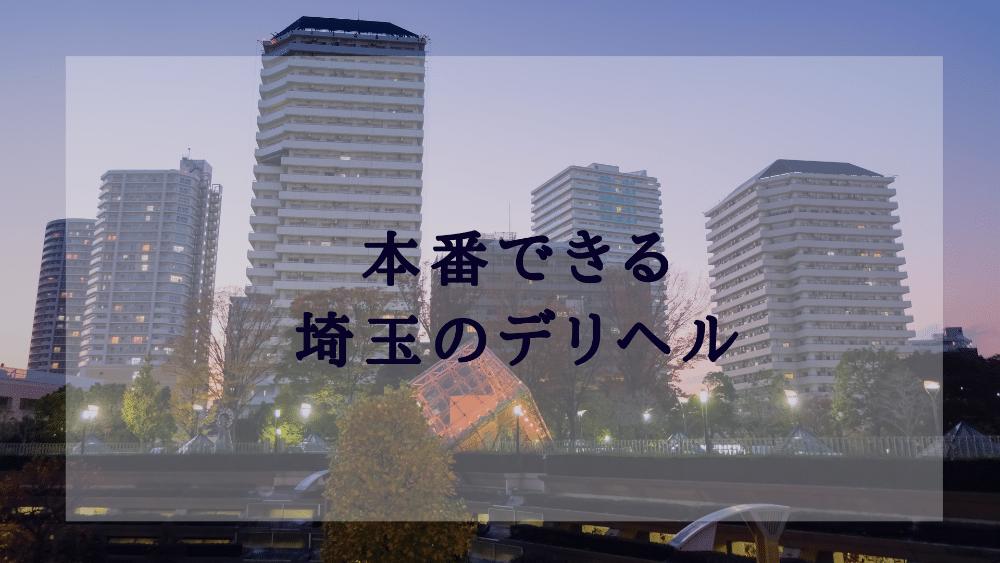 埼玉 デリヘル 本番