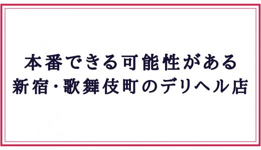 新宿・歌舞伎町のデリヘルで本番できる可能性がある店舗