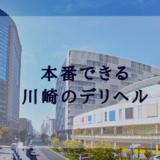 川崎デリヘル本番