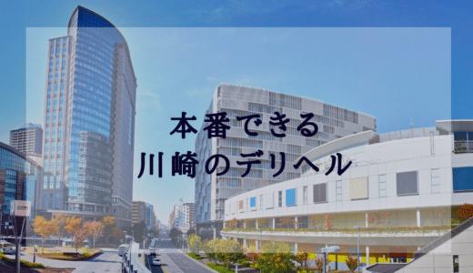 川崎で本番(基盤・円盤)ができる風俗(デリヘル・ホテヘル)を紹介!口コミ・評判も解説!全9店