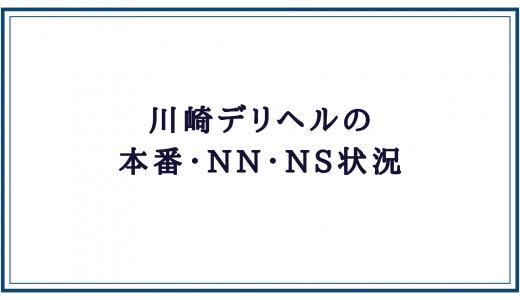 川崎デリヘルの本番・NN・NS状況