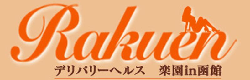 函館デリヘル本番楽園in函館